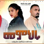 Watch an Exclusive YouTube Ethiopian Movie Clips Online